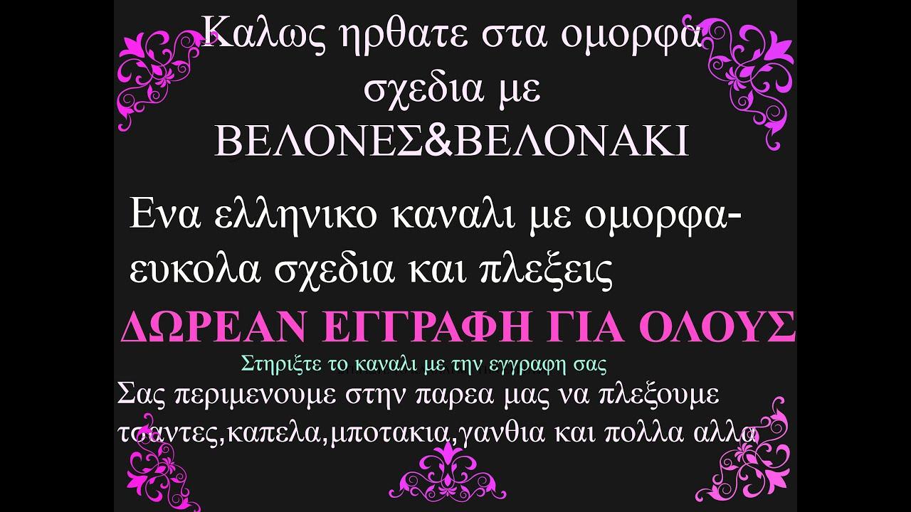 39931a6f5e5a                 ΒΕΛΟΝΕΣ   ΒΕΛΟΝΑΚΙ