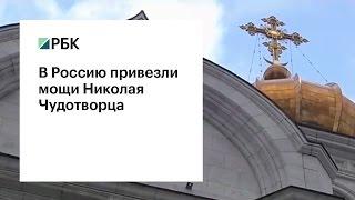 В Россию привезли мощи Николая Чудотворца