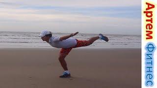 5 Упражнений за 5 минут для  Баланса УПРАЖНЕНИЯ НА КАЖДЫЙ ДЕНЬ АРТЕМ ФИТНЕС