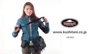 KUSHITANI K-3551ヒップバッグ