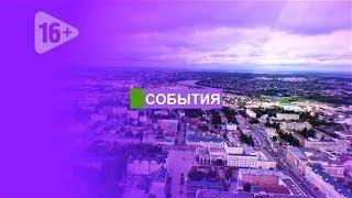 Новости Пензы и области за 17.01.2019