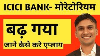 ICICI बैंक में अब ऐसे बढ़ेगा मोरेटोरियम || ICICI Bank Moratorium Extension Process
