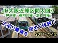 大阪近郊区間大回り/福知山・加古川線