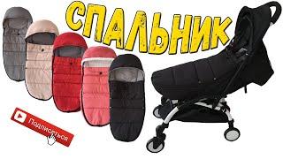 Спальный мешок Конверт для детей в коляску WeWeBABY ЗИМА 2020 Алиэкспресс ГОДНОТА Обзор Review