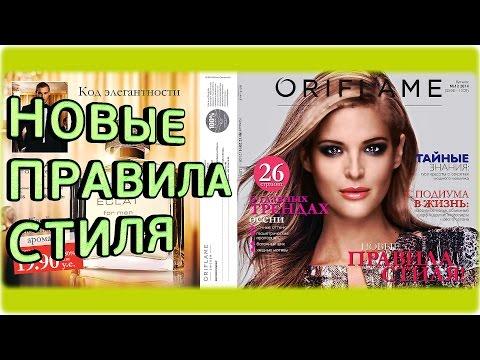 Смотреть онлайн каталог Орифлейм (Oriflame) 2017