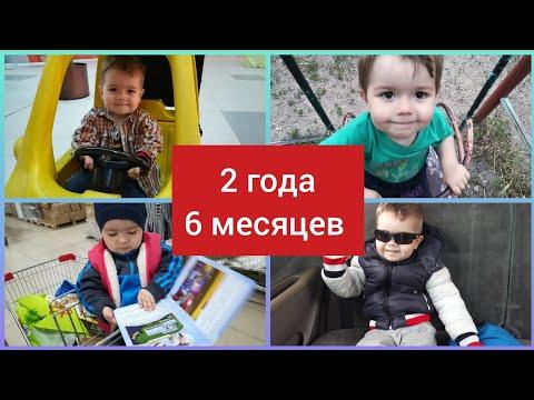 Как говорит ребенок в 2 года видео