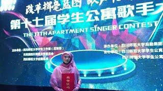 Gambar cover EGOIS (LESTI) Dinyanyikan di Negeri China oleh Mahasiswa Indonesia (Lili) - 四川师范大学来自印度尼西亚的留学生赢得唱塞