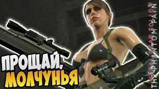 Metal Gear Solid V The Phantom Pain Прохождение  ПРОЩАЙ, МОЛЧУНЬЯ 34