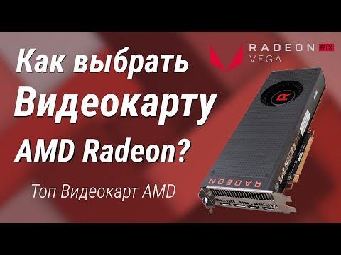Выбор видеокарт AMD
