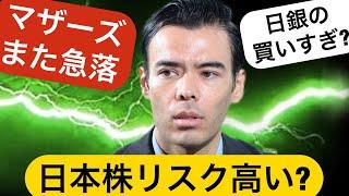 日本株価リスク高まる! 東証1部8割が日銀とGPIF? マザーズ指数また急落!
