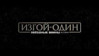 Изгой один  Звёздные войны׃ Истории — Русский трейлер #4