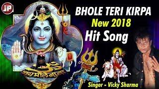#NEW 2018 HIT SONG #BHOLE TERI KIRPA #SINGER VICKY SHARMA #RAPPER VIKRANT PREMI #JP SERIES