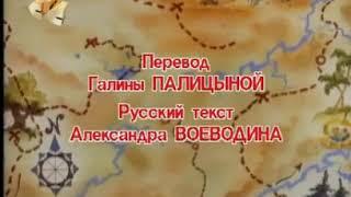 Титры Утиные истории . СТС 2010
