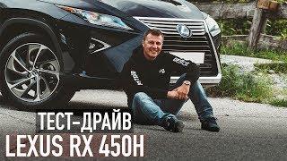 ОБЗОР LEXUS RX 450h