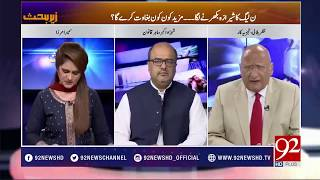 Election of 2018 is difficult to win for PMLN | Zafar Hilaly | 22 June 2018 | 92NewsHD