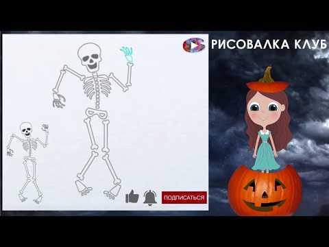 DIY Halloween 🎃 как нарисовать скелет. готовимся к Хеллуину