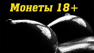 Монеты 18+ (Coins for adults)