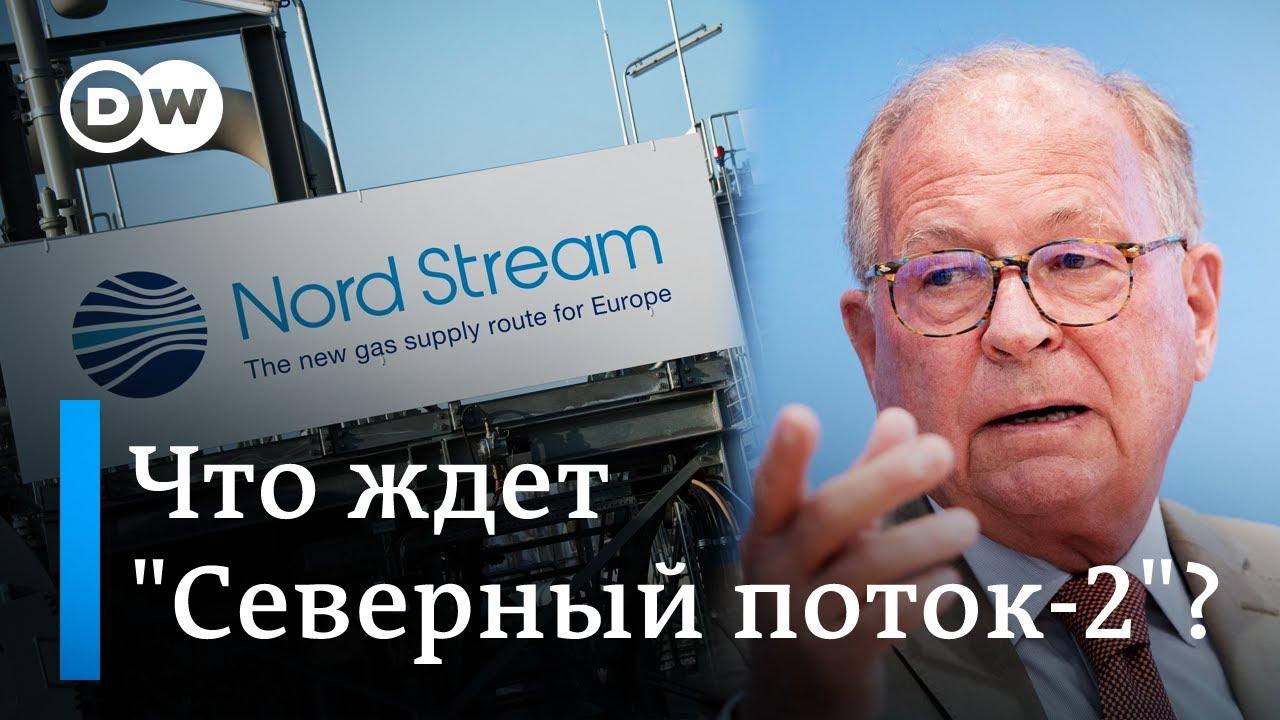 """Глава Мюнхенской конференции: будущее """"Северного потока-2"""" еще не решено"""