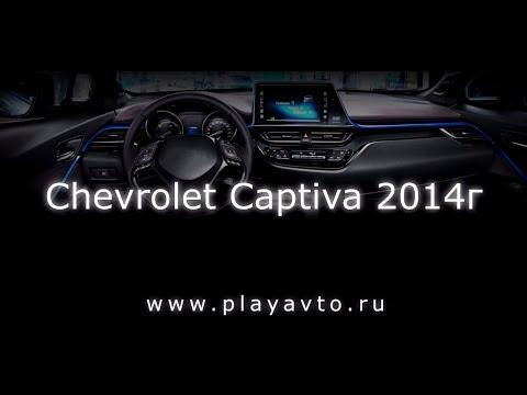 Магнитола LeTrun на Chevrolet Captiva 2014 года