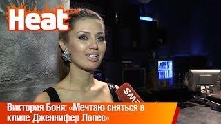 Виктория Боня: «Мечтаю сняться в клипе Дженнифер Лопес»