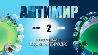 Антимир. Автор Мавроди. 2 серия