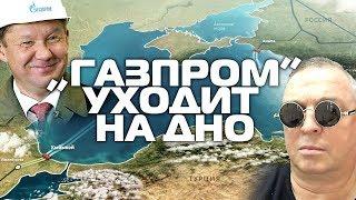 ГАЗПРОМ уходит из России? / #ЗАУГЛОМ