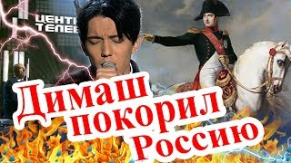 Димаш Кудайберген покорил Россию.