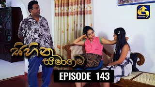 SIHINA SAMAGAMA Episode 143 ||''සිහින සමාගම'' || 17th December 2020 Thumbnail