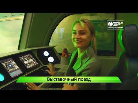 В Киров прибыл выставочный поезд  Новости Кирова 06 08 2019