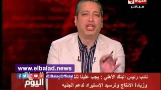 رئيس 'الأهلي': الحكم على قرار تعويم الجنيه بعد 3 أشهر على الأقل.. فيديو