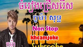 Khmer song, Kuma song, Khmer song collection