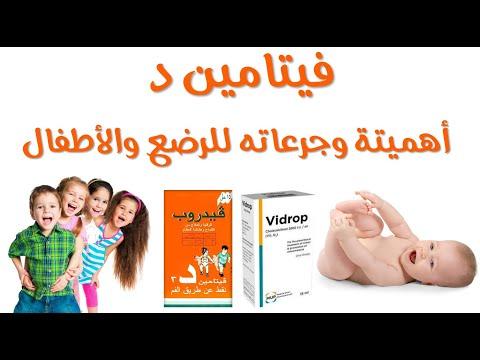 فيتامين د فيدروب للأطفال والرضع جرعاته وفوائده Youtube