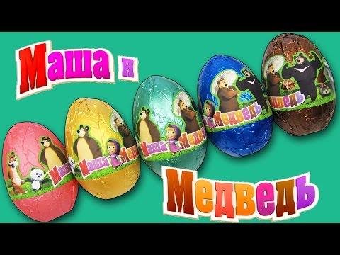 Киндер Сюрпризы Маша и Медведь ( Unboxing Surprise eggs Masha And The Bear )