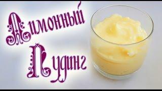 ФИТНЕС РЕЦЕПТЫ ♥ Диетический лимонный пудинг ♥ Крем для торта