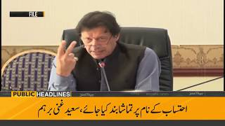Public News Headlines | 12:00 PM | 21 February 2019
