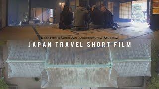【小金井市】Japan Travel Short Film - Edo-Tokyo Open Air Architectural Museum / Music & Ambience