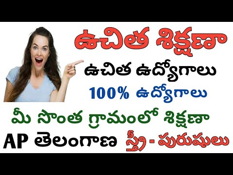 Jobs in Hyderabad || Free software jobs || Free Software Training || Free IT jobs || Free jobs ||
