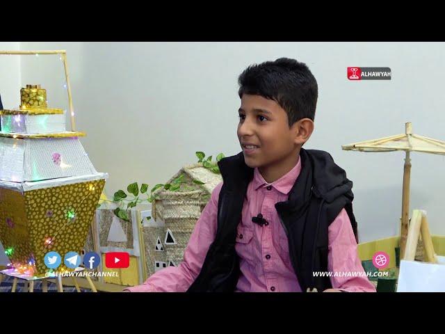 يعيشون بيننا | مهندس يمني لم يتجاوز العاشرة | قناة الهوية