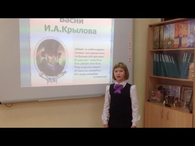 Изображение предпросмотра прочтения – АлександраКараушева читает произведение «Лебедь, Рак и Щука» И.А.Крылова
