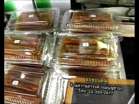 ขนมไทยกับร้านหวานดำรงค์