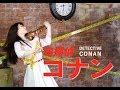 Detective Conan Main Theme/名偵探柯南主題曲/石川綾子 名探偵コナン主題曲 ヴァイオリンカバー