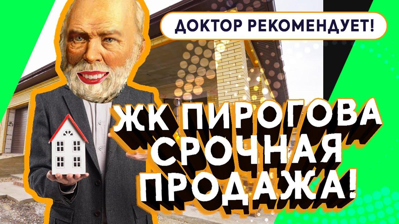 """ЖК """"Пирогова"""""""