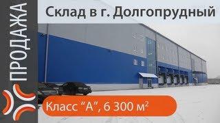Продам складское помещение | www.skladvip.ru |(, 2012-12-29T17:03:49.000Z)