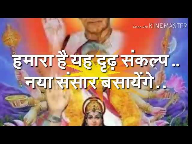 हमारा है यह दृढ़ संकल्प, नया संसार बसायेंगे . नया इंसान बनायेंगे .. । प्रज्ञा गीत #PragyaGeet