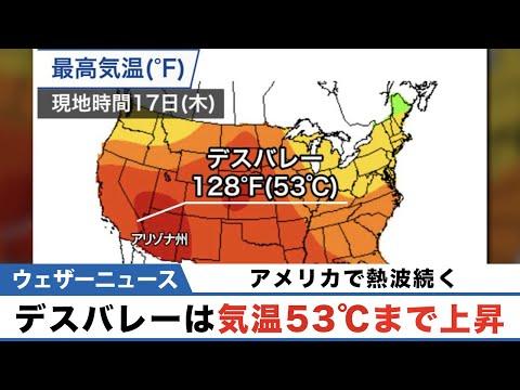 40度を超える熱波がアメリカやカナダで多発している!