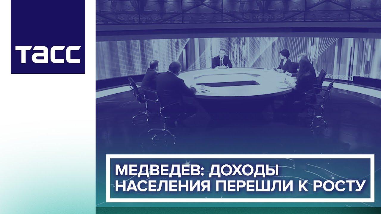 Медведев: доходы населения перешли к росту