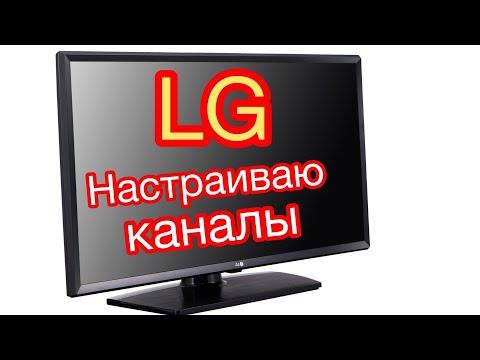 Настройка каналов и кабельное тв на телевизор Lg.