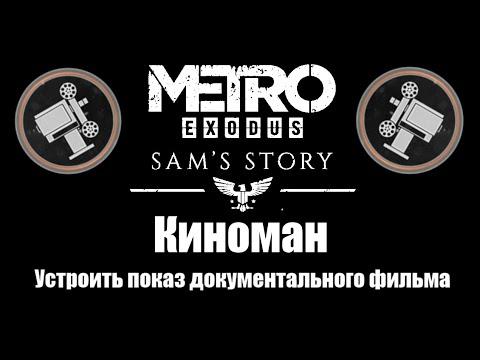 Metro Exodus: История Сэма - Киноман