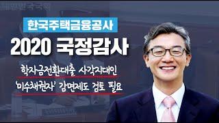 [2010120 한국주택금융공사 국정감사] 학자금전환대…