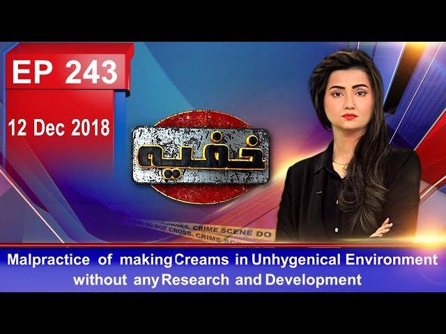 Abb Takk - Khufia - Ep 243 (Malpractice of making Creams in Unhygenical Environment) - 12 Dec 2018